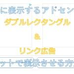 【AFFINGER5】記事下にアドセンス横並び+リンク広告をセット表示する方法