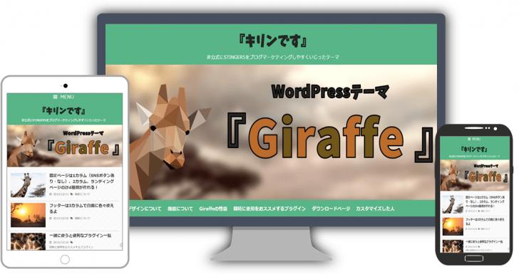 WordPressテーマGiraffeイメージ-728x385
