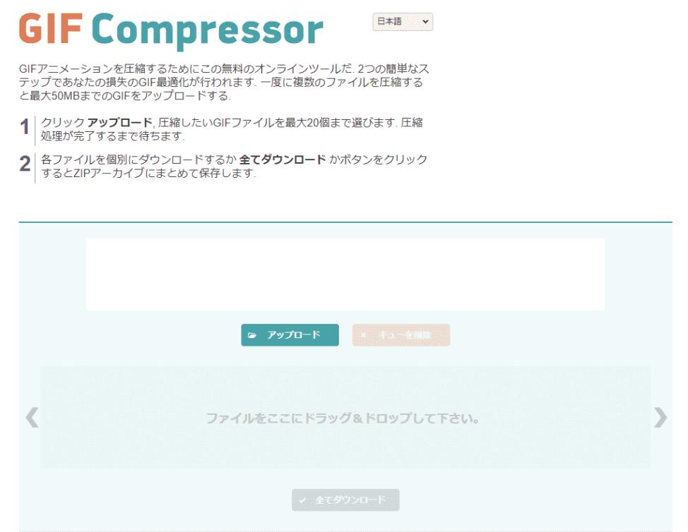 alt=GIF圧縮 GIF Compressor