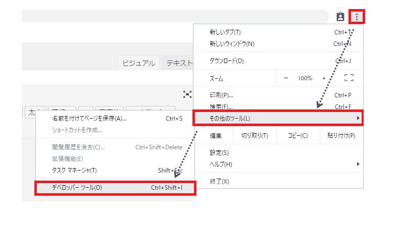 alt=google chrome デペロッパー