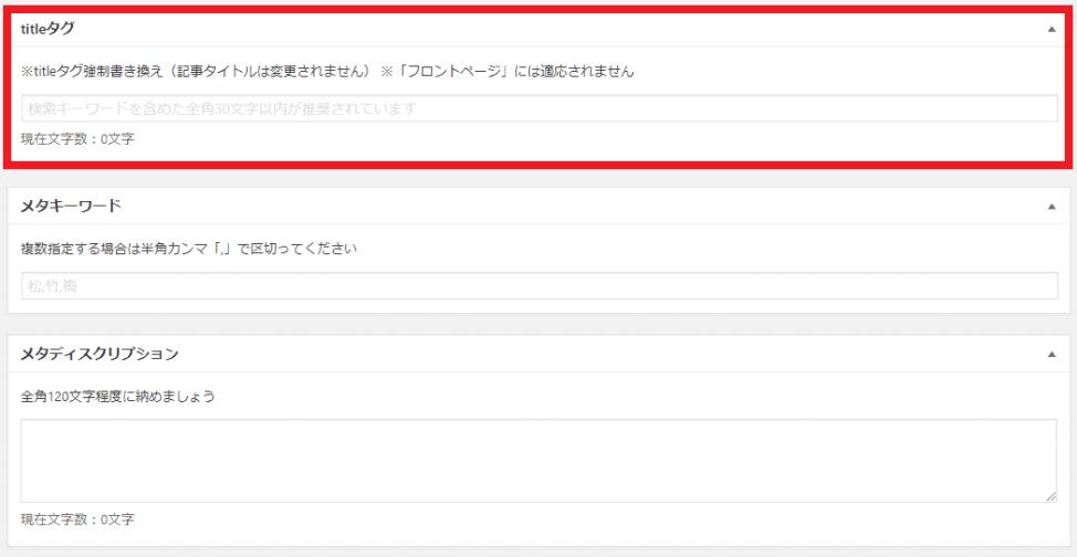 WordPressSEO設定title