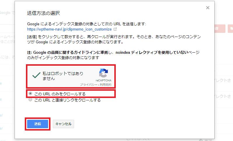 alt=Googleサーチコンソール,Fetch as Google4