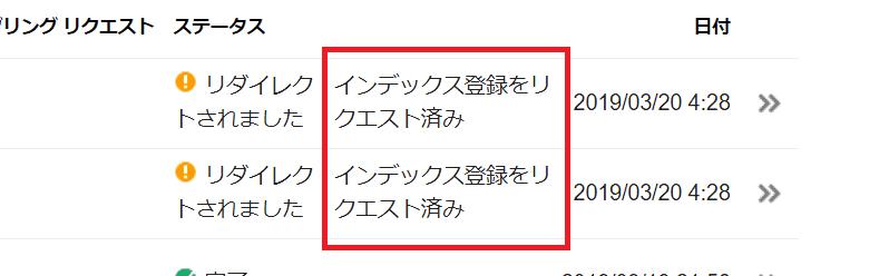 alt=Googleサーチコンソール,Fetch as Google5