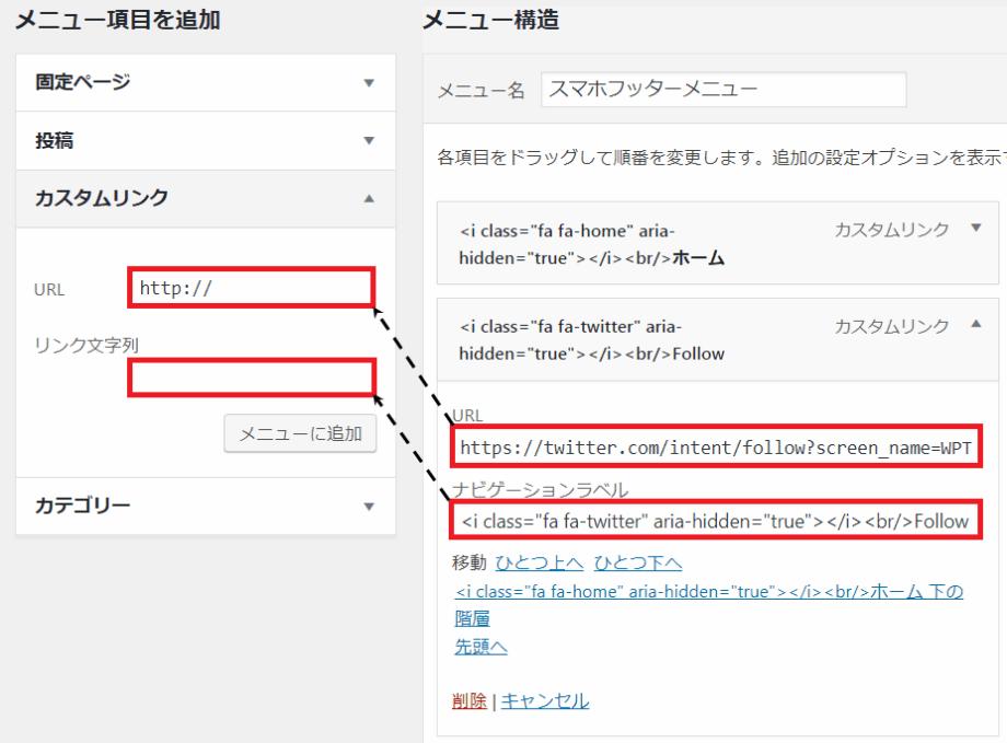 スマホフッターメニュー作成12-min