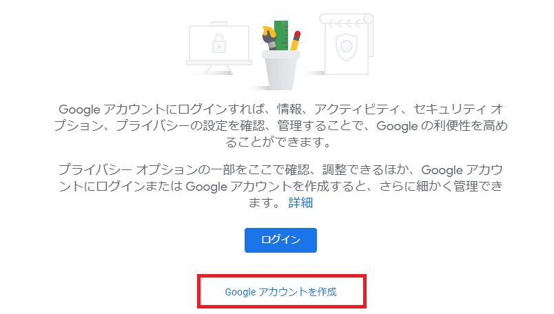 alt=googleアカウント取得1