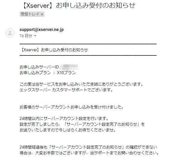 alt=エックスサーバー契約手順9