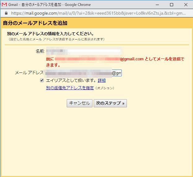 alt=gmailアドレス作成6
