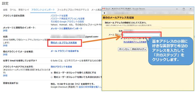 alt=gmailアドレス作成4