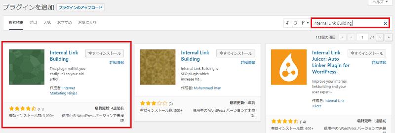 alt=プラグイン_Internal Link Building