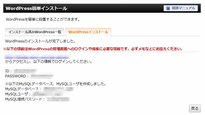 alt=エックスサーバーへWordPressをインストール4