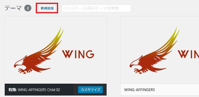 alt=WordPressテーマインストール1