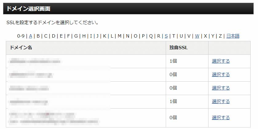 alt=エックスサーバー独自SSL化1