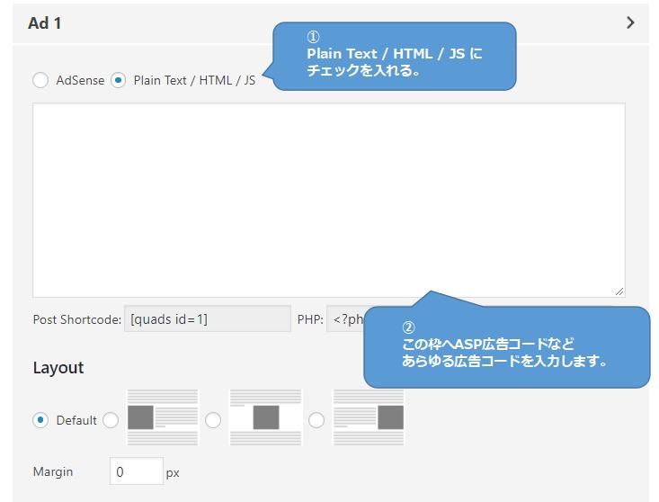 alt=ASP広告を登録する