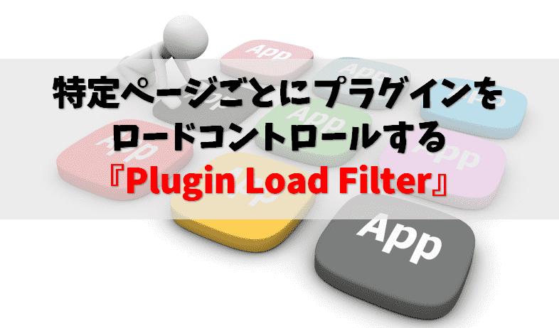 alt=プラグイン Plugin Load Filter