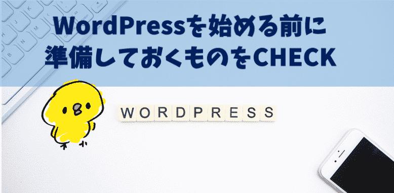 alt=初心者 WordPress 最初 準備