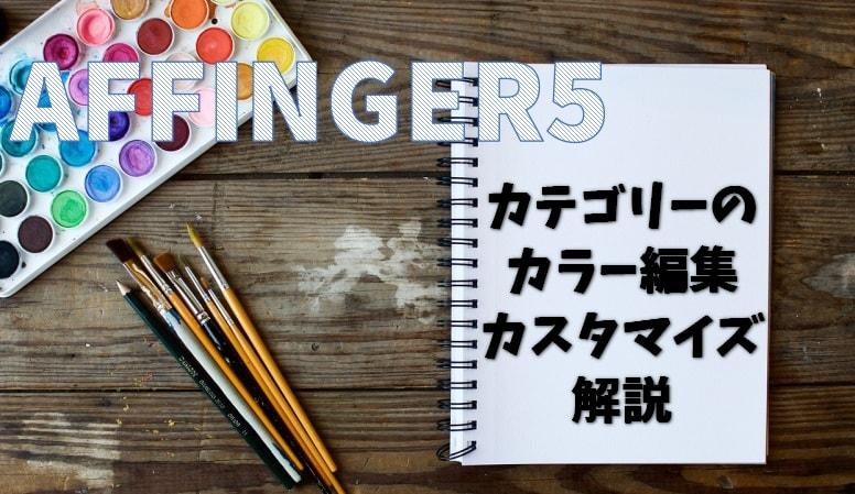 alt=AFFINGER5 カテゴリーカラー編集