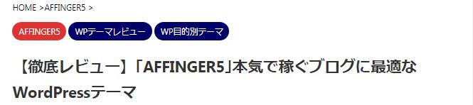 alt=AFFINGER5 カテゴリーカラー