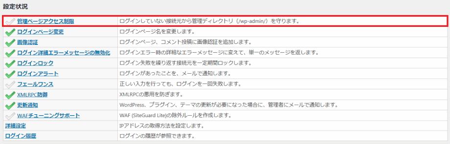 alt=SiteGuard WP Plugin 設定1