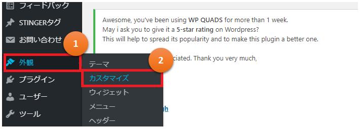 alt=WordPress カスタマイズ