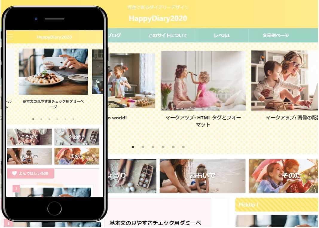 alt=WordPress有料テーマAFFINGER5 デザインテンプレート2