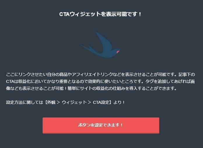 alt=WordPress有料テーマ スワロー CTA