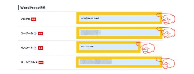 alt=WordPress-エックスサーバー契約6