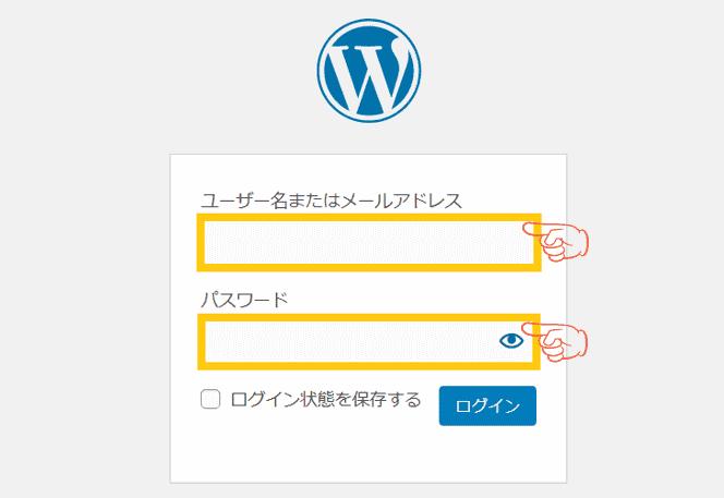 alt=エックスサーバー-WordPressログイン