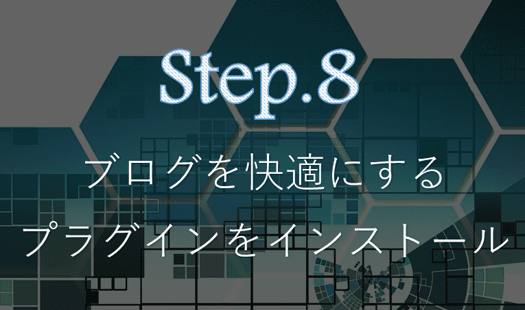 alt=WordPress-始め方-step8