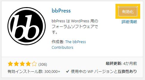 alt=WordPress-プラグイン-インストール方法3