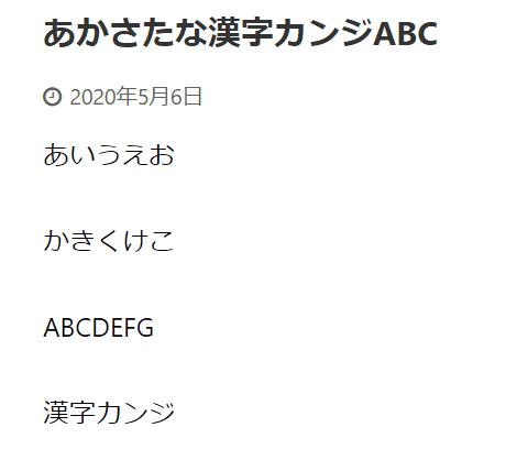 alt=AFFINGER5,デフォルトフォント
