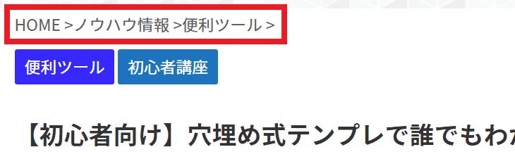 alt=WordPressテーマ,パンくずリスト2
