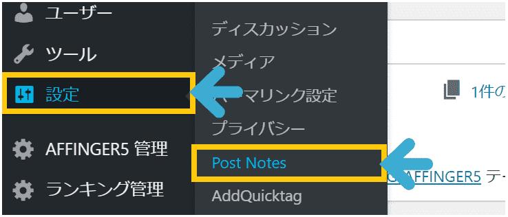alt=プラグイン-Simple Post Notes-使い方