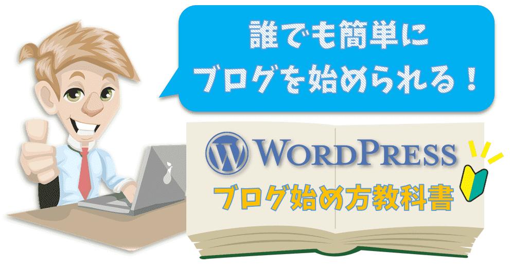 alt=WordPress-ブログ-始め方