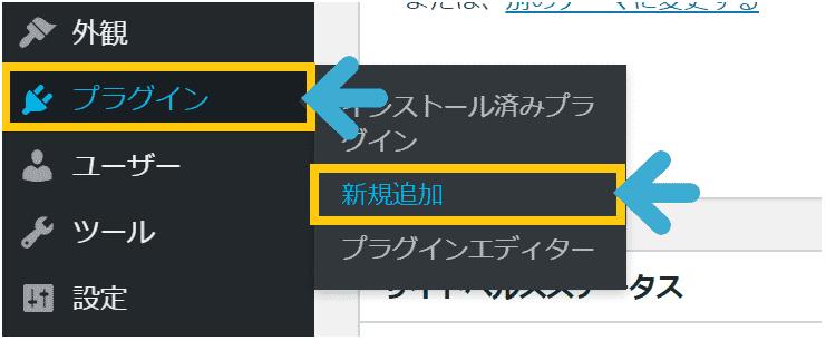 alt=プラグイン-Simple Post Notes-インストール