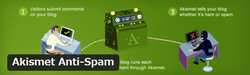 alt=プラグイン,akismet-anti-spam