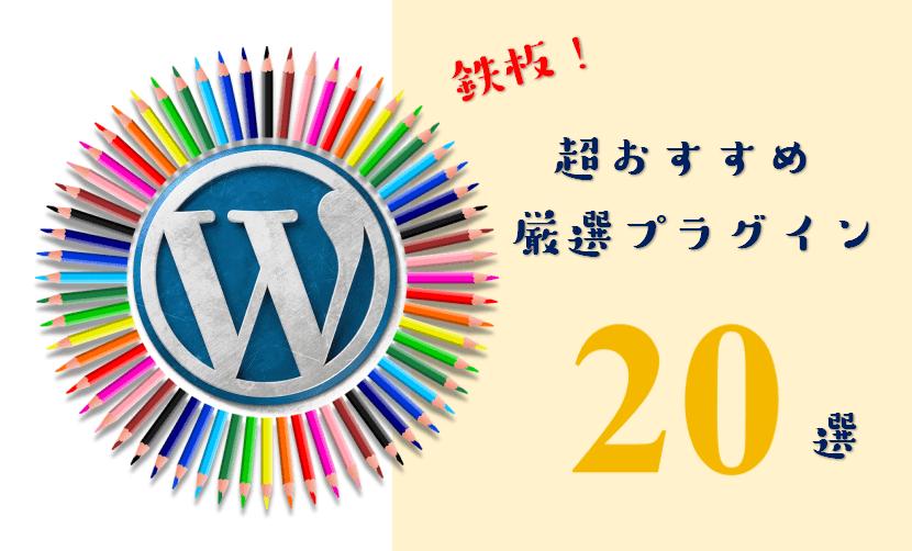alt=2020-WordPress-おすすめ-プラグイン