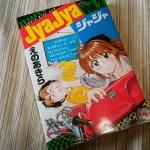 バイク漫画「ジャジャ Vol.2」の感想!