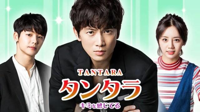 タンタラ~キミを感じてる日本語字幕