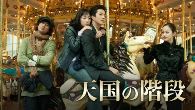 天国の階段日本語字幕動画