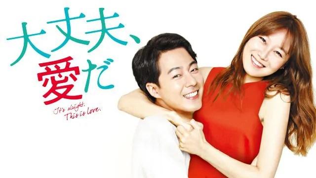 大丈夫、愛だ動画日本語字幕