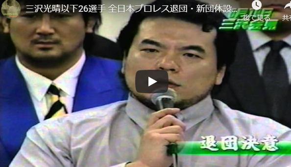 三沢光晴全日本プロレス退団