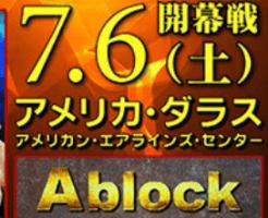 G1クライマックス29開幕戦