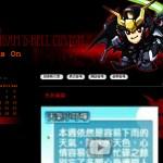 網誌樣式-deathhell2