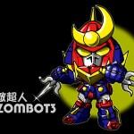無敵超人 ZOMBOT3