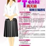 Show Tenki 秀天氣 氣象主播選拔 DM