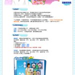 Show Tenki 秀天氣 氣象主播選拔