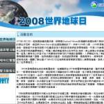 2008世界地球日