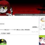 網誌樣式-紅色死神
