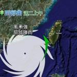 風神颱風侵台示意圖