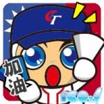 減碳雙熊MSN大頭貼&表情符號-中華加油